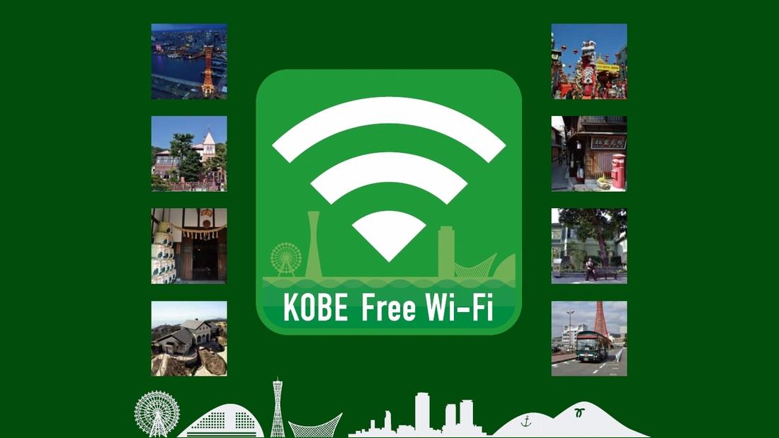 KOBE Free Wi-Fi